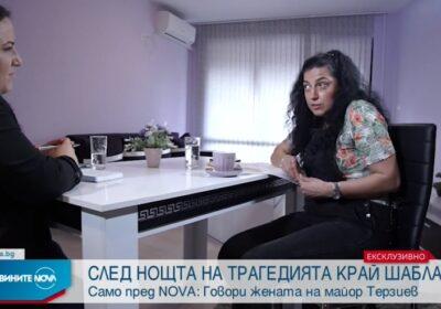 Съпругата на майор Терзиев по Нова тв: Умишлено убийство е